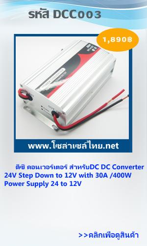 DCC003