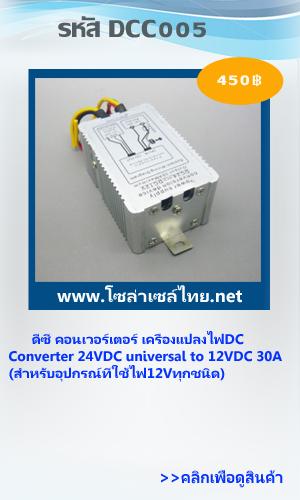 DCC005
