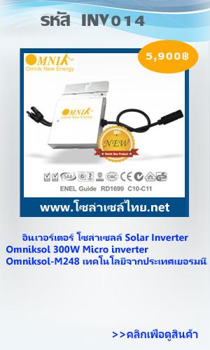 INV014