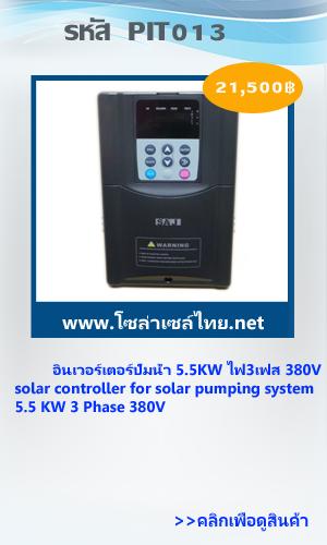 อินเวอร์เตอร์ปั้มน้ำ 5.5 KW ไฟ 3 เฟส 380 V solar controller for solar pumping system 5.5 KW 3 Phase 380V อินเวอร์เตอร์ปั้มน้ำเป็นอินเวอร์เตอร์ที่ใช้ในการแปลงพลังงานแสงอาทิตย์จาก แผงโซล่าเซลล์ให้เป็นพลังงานไฟฟ้าเพื่อขับเคลื่อนให้ปั้มน้ำทำงาน โดยมีหลักการทำงานคืออินเวอร์เตอร์จะทำการดึงเอาพลังงานแสงอาทิตย์ หรือพลังงานงานจากแผงโซล่าเซลล์ซึ่งเป็นกระแสไฟฟ้า DC แล้วจากนั้นอินเวอร์เตอร์ก็จะทำการแปลงกระแสไฟฟ้า DC ให้เป็นกระแสไฟฟ้า AC แล้วอินเวอร์เตอร์ก็จะทำการจ่ายกระแสไฟฟ้าAC ไปยังปั้มน้ำเพื่อขับเคลื่อนให้ปั้มน้ำทำงาน