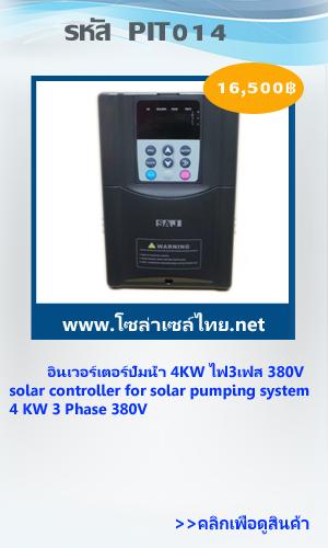 อินเวอร์เตอร์ปั้มน้ำ 4 KW ไฟ 3 เฟส 380 V solar controller for solar pumping system 4 KW 3 Phase 380V อินเวอร์เตอร์ปั้มน้ำเป็นอินเวอร์เตอร์ที่ใช้ในการแปลงพลังงานแสงอาทิตย์จาก แผงโซล่าเซลล์ให้เป็นพลังงานไฟฟ้าเพื่อขับเคลื่อนให้ปั้มน้ำทำงาน โดยมีหลักการทำงานคืออินเวอร์เตอร์จะทำการดึงเอาพลังงานแสงอาทิตย์ หรือพลังงานงานจากแผงโซล่าเซลล์ซึ่งเป็นกระแสไฟฟ้า DC แล้วจากนั้นอินเวอร์เตอร์ก็จะทำการแปลงกระแสไฟฟ้า DC ให้เป็นกระแสไฟฟ้า AC แล้วอินเวอร์เตอร์ก็จะทำการจ่ายกระแสไฟฟ้าAC ไปยังปั้มน้ำเพื่อขับเคลื่อนให้ปั้มน้ำทำงาน