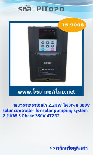 อินเวอร์เตอร์ปั้มน้ำ 2.2KW ไฟ3เฟส 380V solar controller for solar pumping system 2.2 KW 3 Phase 380V 4T2R2 อินเวอร์เตอร์ปั้มน้ำเป็นอินเวอร์เตอร์ที่ใช้ในการแปลงพลังงานแสงอาทิตย์จาก แผงโซล่าเซลล์ให้เป็นพลังงานไฟฟ้าเพื่อขับเคลื่อนให้ปั้มน้ำทำงาน โดยมีหลักการทำงานคืออินเวอร์เตอร์จะทำการดึงเอาพลังงานแสงอาทิตย์หรือ พลังงานงานจากแผงโซล่าเซลล์ซึ่งเป็นกระแสไฟฟ้า DC แล้วจากนั้นอินเวอร์เตอร์ก็จะทำการแปลงกระแสไฟฟ้า DC ให้เป็นกระแสไฟฟ้า AC แล้วอินเวอร์เตอร์ก็จะทำการจ่ายกระแสไฟฟ้าAC ไปยังปั้มน้ำเพื่อขับเคลื่อนให้ปั้มน้ำทำงาน