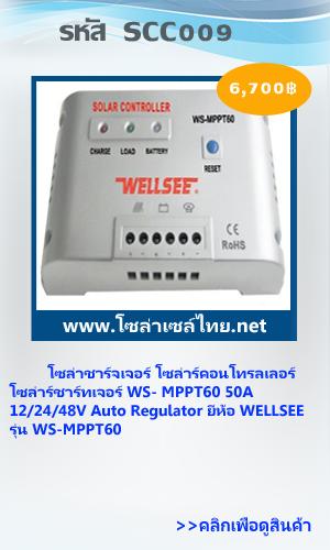 SCC009 โซล่าชาร์จเจอร์ โซล่าร์คอนโทรลเลอร์ โซล่าร์ชาร์ทเจอร์ WS- MPPT60 50A 12/24/48V Auto Regulator ยี่ห้อ WELLSEE รุ่น WS-MPPT60 ฿6,700.00