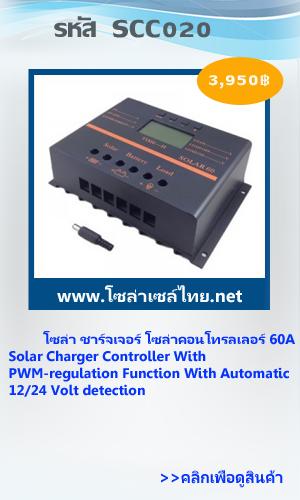 โซ ล่าชาร์จเจอร์ โซล่าร์ ชาร์ทเจอร์แบบ MPPT 10A มีประสิทธิภาพในการชาร์ทสูง Real MPPT Solar Charge Controller Improve current 30% 40V/10A