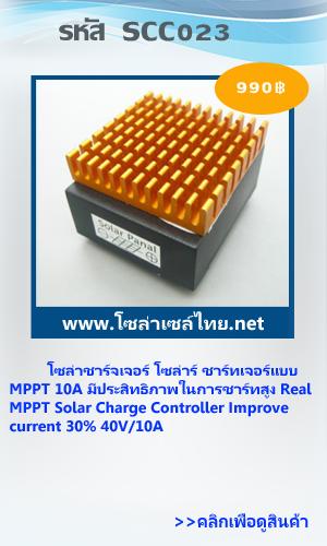 SCC023 โซ ล่าชาร์จเจอร์ โซล่าร์ ชาร์ทเจอร์แบบ MPPT 10A มีประสิทธิภาพในการชาร์ทสูง Real MPPT Solar Charge Controller Improve current 30% 40V/10A