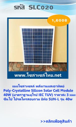 แผงโซล่าเซลล์ พลังงานแสงอาทิตย์ Poly-Crystalline Silicon Solar Cell Module 40W (มาตราฐานยุโรป IEC TUV) ราคาส่ง 3 แผง ขึ้นไป โปรดโทรสอบถาม ยี่ห้อ SUN-L รุ่น 40w