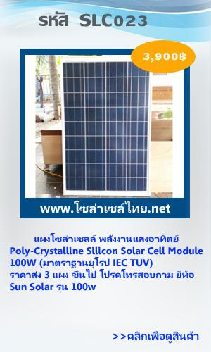 แผงโซล่าเซลล์ พลังงานแสงอาทิตย์ Poly-Crystalline Silicon Solar Cell Module 100W (มาตราฐานยุโรป IEC TUV) ราคาส่ง 3 แผง ขึ้นไป โปรดโทรสอบถาม ยี่ห้อ Sun Solar รุ่น 100w