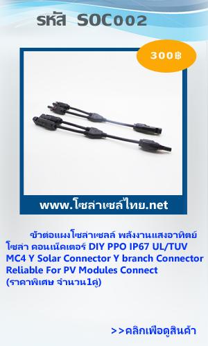 ขั้วต่อแผงโซล่าเซลล์ พลังงานแสงอาทิตย์ โซล่า คอนเน็คเตอร์ DIY PPO IP67 UL/TUV MC4 Y Solar Connector Y branch Connector Reliable For PV Modules Connect (ราคาพิเศษ จำนวน1คู่)