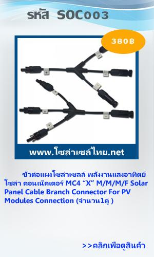 """ขั้วต่อแผงโซล่าเซลล์ พลังงานแสงอาทิตย์ โซล่า คอนเน็คเตอร์ MC4 """"X"""" M/M/M/F Solar Panel Cable Branch Connector For PV Modules Connection (จำนวน1คู่ )"""