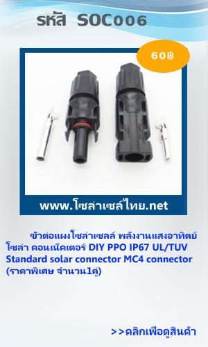 ขั้วต่อแผงโซล่าเซลล์ พลังงานแสงอาทิตย์ โซล่า คอนเน็คเตอร์ DIY PPO IP67 UL/TUV Standard solar connector MC4 connector (ราคาพิเศษ จำนวน1คู่)